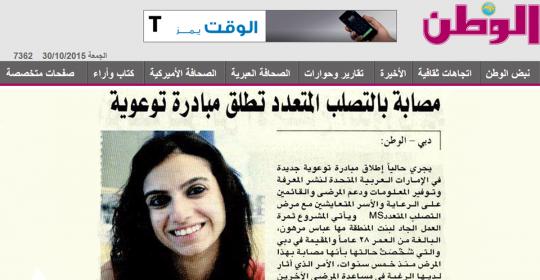 Multiple Sclerosis Forum Dubai   Maha & GNC in Al Watan
