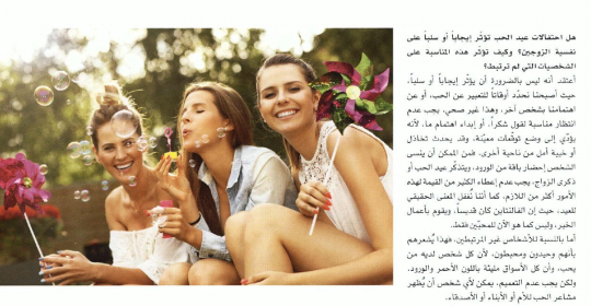The Psychology of Valentine's Day – Dr. Fadwa in Elite Monde Magazine