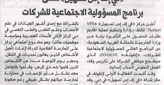 Parkinson's Awareness Event covered in Al Khaleej & Al Bayan