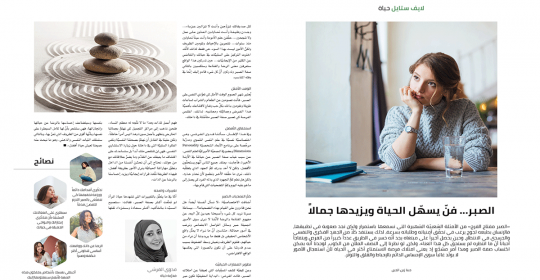 Dubai Psychologist, Fadwa Lkorchy, featured in Haya Magazine