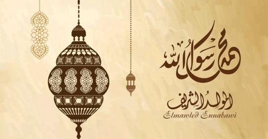 Eid Al Mawlid 2020!